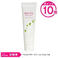 【送料無料】ベルタ妊娠線クリーム定期便