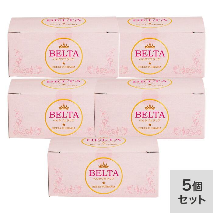 BELTA ベルタプエラリア 5個セット 【送料無料】 【当日発送】