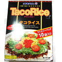 ファミリーサイズ&業務用!送料込み価格!オキハム タコライス10食