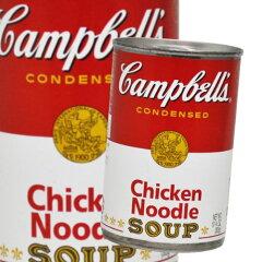 送料無料!キャンベル チキンヌードルスープ 濃縮305g(3〜4人前)×24缶