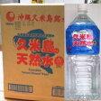 【送料無料!】鉱水 久米島の天然水 恵(めぐみ) ペットボトル 2L×6本