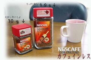 ノンカフェインのコーヒーがスタバでも?おすすめのコーヒーは?
