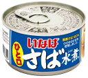 【1箱24缶】いなば ひと口さば水煮 115g×24個