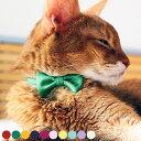 【4点までメール便可】 猫用 首輪 リボン necono ネコノ 猫の首輪 Luce Ribbon ルーチェ リボン 【メッセージカード対応】 猫 首輪 おしゃれ かわいい ギフト 猫用品 ペット用品 ペットグッズ ねこ ネコ 1