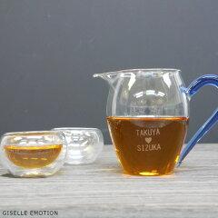 名入れ無料ティーポットティーカップ耐熱ガラスセット茶器セット急須紅茶お茶お茶ティーパック緑茶ティーサーバー卓上おしゃれかわいい母の日ギフト敬老の日コップ2重中国茶器台湾|結婚祝い内祝いプレゼント|新築祝い|タンブラーセット