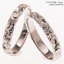 結婚指輪 ハワイアンジュエリー ペアリング『3mm プラチナ900』深堀り マリッジリング プルメリア|ペア|誕生石||シンプル|2本セット|彼女|誕生日プレゼント|女性|記念日|文字彫り/文字入れ?絆