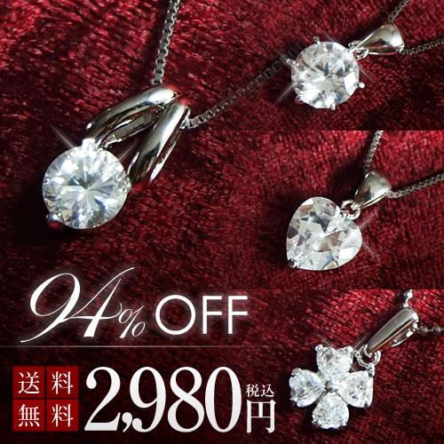 煌めくCZダイヤモンドを4点セットで2,980円【送料無料】楽天ランキング一位★本格的ラウンドブリリアンカットでギフトにも最適です