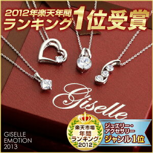 CZダイヤモンド豪華4点セットクリスマスプレゼント ギフト《2012年間楽天ランキング1位獲得》...