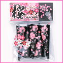 桜クラッカー 5個入 /パーティークラッカー イベント 祝勝会 お祝い 誕生日 宴会 パーティー 結婚式 二次会 幹事