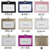 オシャレなIDカードケース/名札【シャンパンラメ】al120509