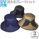 帽子 レディース uv 洗える ブレード ハット 細リボン 帽子 女性用 17816400 紫外線対策 熱中症対策