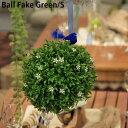 観葉植物 フェイク おしゃれ ボールフェイク グリーン S 直径約18cm 丸 ボール 人工観葉植物 LFS-902A 造花 人工植物 アートグリーン 緑 グリーン 癒し リラックス 植木 樹木 人工 枯れない 水やり不要 簡単 インテ