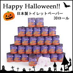 ハロウィン 雑貨 グッズ トイレットペーパー 日本製 30ロール ハロウインプレゼントに26日13:5...