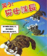 笑う猫田課長笑う&転がる猫ぬいぐるみヌイグルミわらうネコ笑うねこコロがる猫おもちゃ