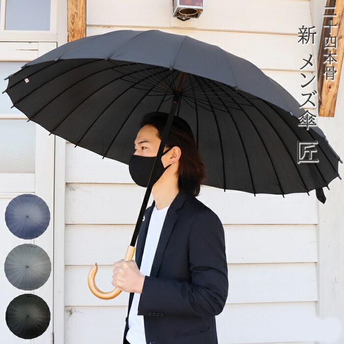 傘, メンズ雨傘  24 65cm Takumi