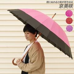 【レビューを書いて送料300円】梅雨に雨傘・かさ24本骨和傘 京美咲 雨に濡れると桜が浮き出る【...