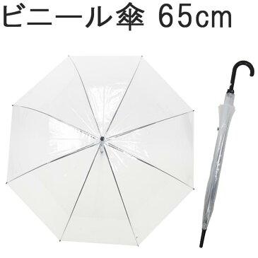 傘 ジャンプ傘 ビニール傘 まとめ買い セット 65cm 48本入り 8本骨 透明 黒骨 かさ カサ 長かさ K6500 メンズ レディース 送料無料