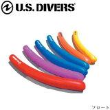 郵 メール便 送料無料 フロート うきわ 浮き輪 スノーケルフロート スノーケリング フロート USダイバーズ US DIVERS 子供 大人 メンズ レディース ユニセックス