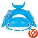 浮き輪 子供 60 クジラ 60cm 変形浮き輪 子供用 浮...