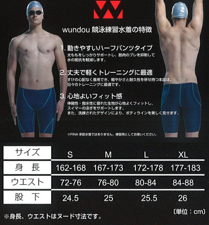 水着競泳水着メンズ練習用スイムパンツP-2980wundouフロリダウインドメンズ水着送料無料