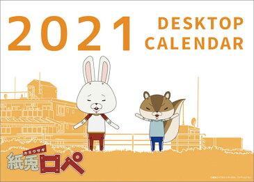 予約 10/3 発売開始 予定 メール便 カレンダー 2021 卓上 アニメ メール便 紙兎ロペ