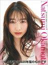 予約 10/31 発売開始 予定 カレンダー 2021 壁掛け アイドル 女性 岡本夏美