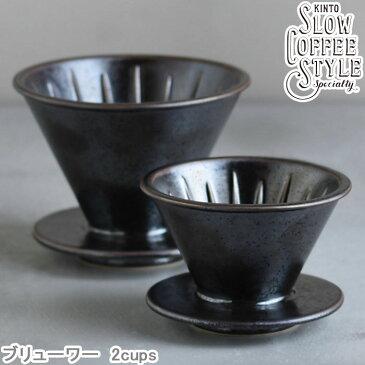 コーヒー ブリューワー SLOW COFFEE STYLE Specialty ドリッパー 2cups 2カップ コーヒードリッパー 磁器製 食洗機対応