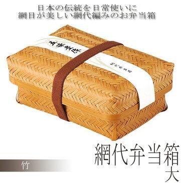 網代 弁当箱 大 お弁当箱 竹製 バンド付 サンドイッチケース 和風 ランチボックス おにぎりケース おしゃれ レトロ バンブー