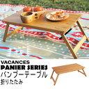 テーブル 折りたたみ バカンステーブル バンブーテーブル バカンス 竹製 ローテーブル ピクニックテーブル レジャーテーブル 簡易テーブル アウトドア ミニテーブル
