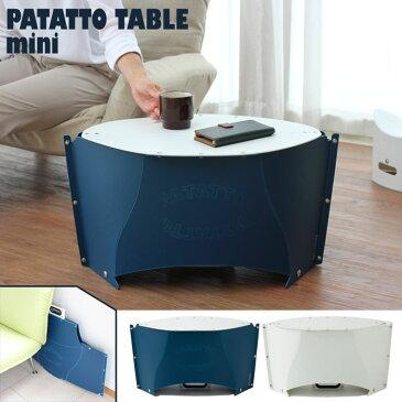 パタット テーブル ミニ 折りたたみテーブル ソルシオン PATATTO mini SOLCION 軽量 コンパクト 簡易テーブル 持ち運び 机