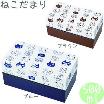 弁当箱 2段 レディース 500ml ランチボックス キューブ ねこだまり M ブラウン/ブルー T-66437/T-66438 食洗機対応 電子レンジ対応 ランチベルト付き 日本製 女性用 ねこ柄