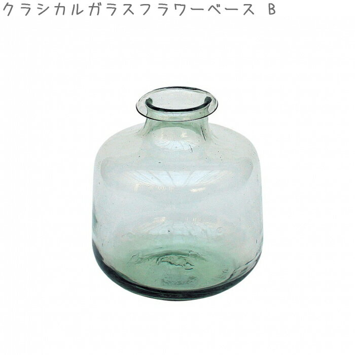 クラシカルガラス フラワーベース ガラス 花瓶 スパイス CLASSICAL GLASS B LKDT1020 花器 エアプランツ 多肉植物 ガーデン