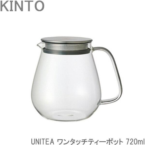 KINTO ユニティ/UNITEA ティーポット ワンタッチ 720ml 耐熱ガラス 茶こし付き 急須 ガラスポット 紅茶ポット ポット 食洗機対応