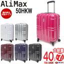 送料無料 キャリーケース 機内持ち込み スーツケース Sサイズ アジアラゲージ スーツケース ALI-MAX50HKW TSAロック搭載 拡張アコーディオン機能付き 40L+7L 2〜3泊程度の旅行 キャリーケース 機内持ち込み
