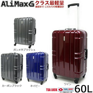 送料無料 スーツケース キャリーケース 軽量 アジアラゲージ スーツケース AliMax-D240 60L キャリーケース トラベルキャリー クラス最軽量 3〜5泊程度 トラベルバッグ 旅行バッグ ビジネスキャ