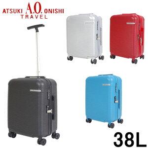 スーツケース 機内持ち込み キャリーケース ファスナー アツキオオニシ ATSUKI ONISHI ハードキャリー 38L 100席以上機内持ち込み
