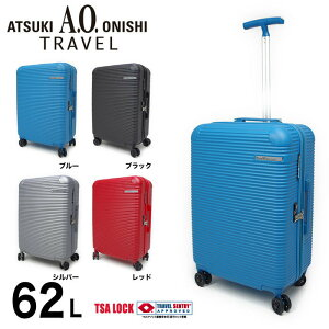 送料無料 キャリーケース かわいい 旅行かばん スーツケース アツキオオニシ ハードキャリー ジッパー 62L ATSUKI ONIAHI TRAVEL トラベルバッグ 旅行用品 大型 あす楽