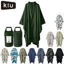 KiU/キウ レインポンチョ メンズ/レディース レインコート 全11色 K64 フェス 撥水 雨 収納袋付き アウトド...