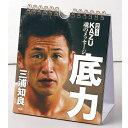 カレンダー 壁掛け 日めくり KAZU魂のメッセージ底力 三浦知良 日めくりカレンダー リビング お部屋 トイレに