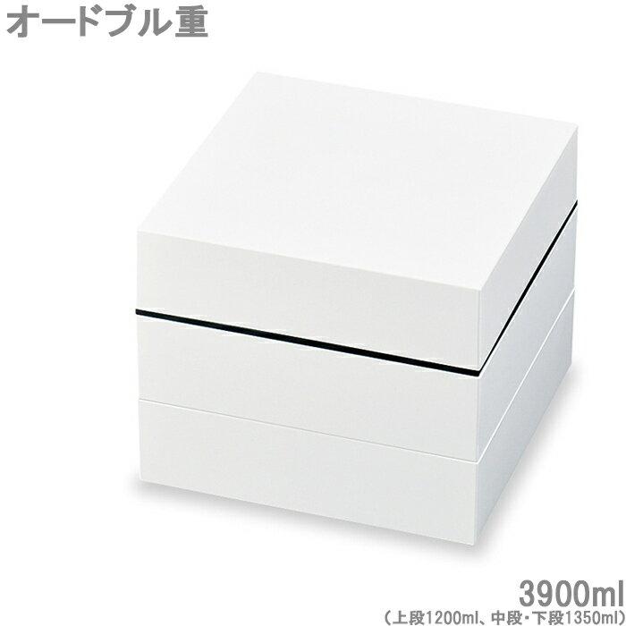 お弁当箱 3段 ピクニック ランチボックス 18cm オードブル重 3900ml 白 お重 弁当箱 仕切り付 重箱 おしゃれ 日本製 行楽 御重 洋風 大容量 シンプル ホワイト