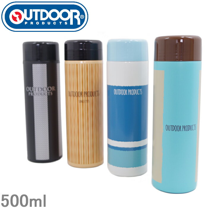 OUTDOOR PRODUCTS ステンレスボトル 500ml