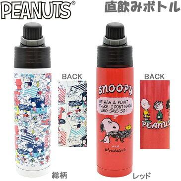 スヌーピー PEANUTS ボトル 水筒 直飲み 保冷 保温 500ml ステンレス ステンレスボトル 8836/8837 SNOOPY