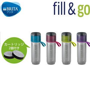 ブリタ/BRITA フィル&ゴー アクティブ カートリッジ 2個付き 持ち運び 携帯型浄水ボトル 浄水機能付き 携帯ボトル ウォーターボトル 浄水ポット 水筒 全4色 600ml 浄水器 携帯用