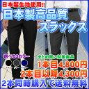 楽天信頼の日本製生地・日本縫製 Made in Japanノータックスラックス ブラック/グレー/ネイビー【アウトレット価格】【まとめ買い対象】