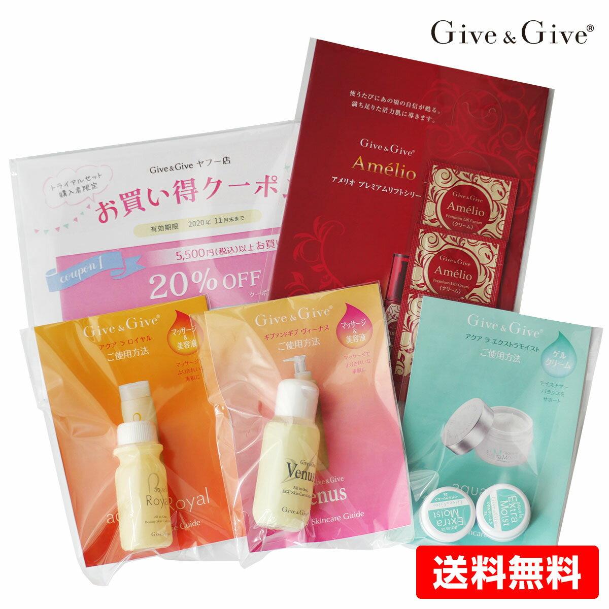 スキンケア, セット 6 GiveGive 16