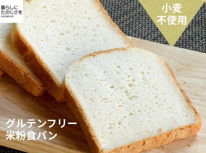 天然酵母使用 グルテンフリーパン 食パン(13枚切り)<米粉パン 米粉100% アレルギー対応 ヴィーガン ビーガン 小麦 卵 乳製品 不使用 コンタミ防止 ダイエット 低GI もちもち食感>