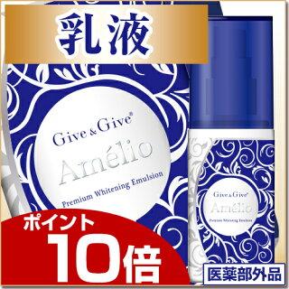 【薬用】Give&Giveアメリオプレミアムホワイト【乳液】