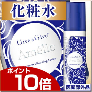 【薬用】Give&Giveアメリオプレミアムホワイト【化粧水】