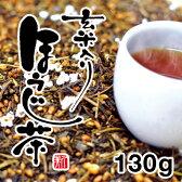 玄米入りほうじ茶