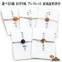【送料無料】選べる5種 お守り珠 ブレスレット 産地証明書付...